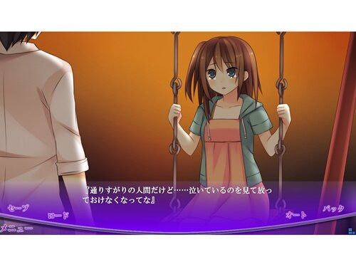 偽りのパトロネージ Patronage of Deceit Game Screen Shot1