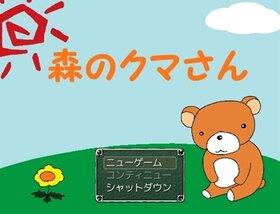 森のクマさん Game Screen Shot2