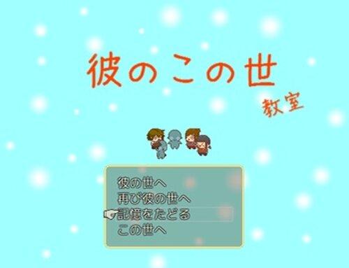 彼のこの世教室ver.1.02 Game Screen Shot2