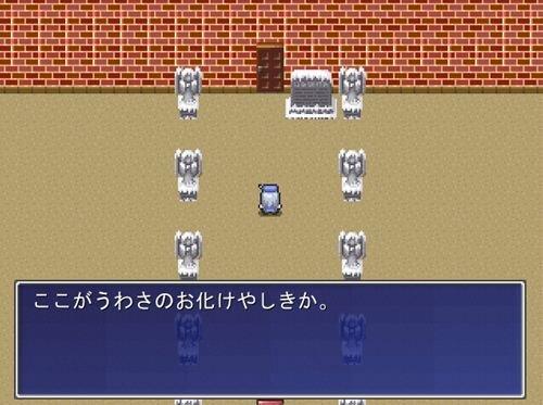 うわさのお化けやしき Game Screen Shot1