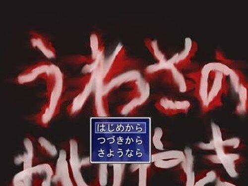うわさのお化けやしき Game Screen Shot2