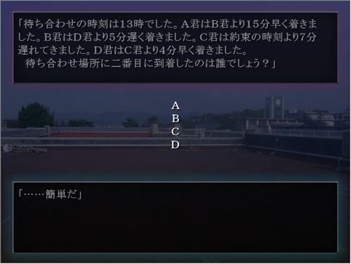 月下ノ屋上 Game Screen Shot1