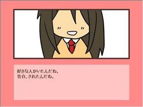 とある少女の恋語り Game Screen Shot4