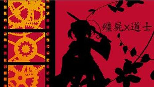 キョンシー×タオシー Game Screen Shots