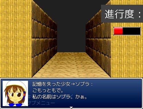 いと深き大地の底 Game Screen Shot1