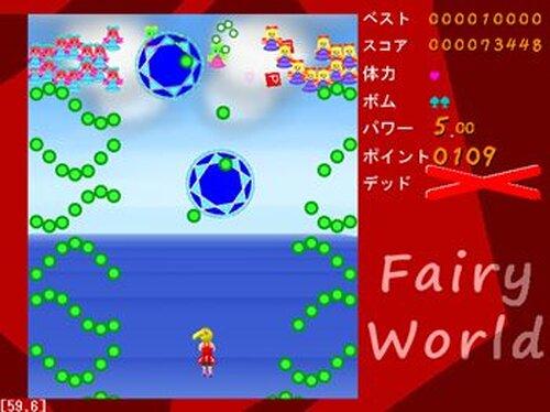 フェアリーワールド Game Screen Shot4