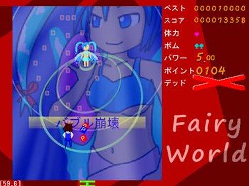 フェアリーワールド Game Screen Shot5