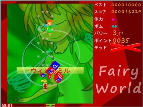 フェアリーワールド Game Screen Shots