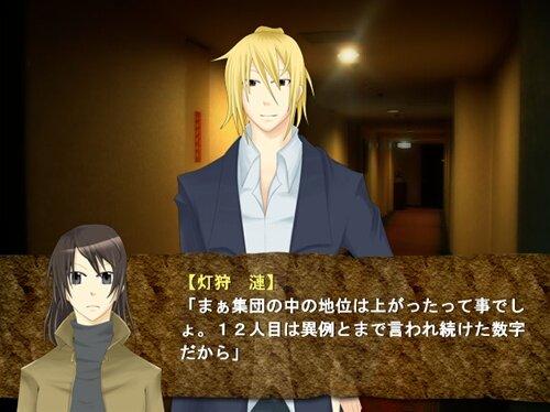 セフィロト崩壊 Game Screen Shot