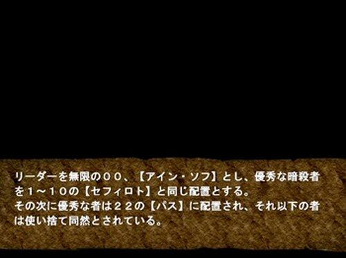 セフィロト崩壊 Game Screen Shot3