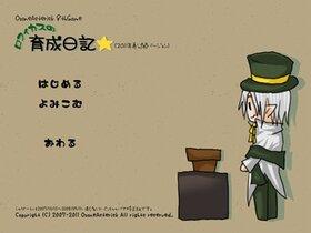 ロフィカスの育成日記★ Game Screen Shot2