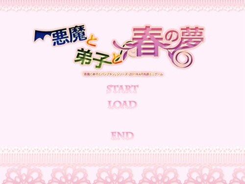 悪魔と弟子と春の夢 Game Screen Shot2