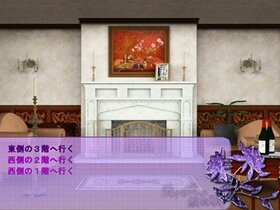 愛する者への鎮魂歌 Game Screen Shot3
