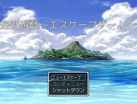 逃避遊戯~エスケープゲーム~体験版 Game Screen Shot2
