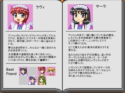 ウェイトレス・アドベンチャーVol.1 ~その名はブレーメン~ Game Screen Shot4