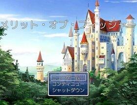 メリット・オブ・フィッシャー Game Screen Shot2