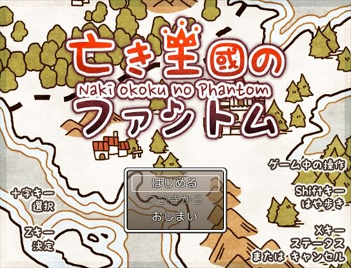 亡き王國のファントム(リメイク版) Game Screen Shot1