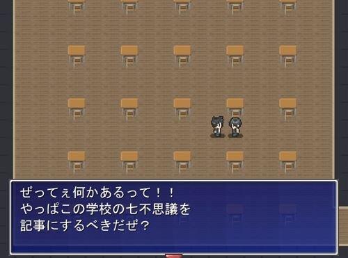 怪奇新聞部-偽りの永遠- Game Screen Shot