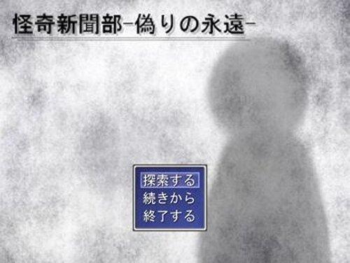 怪奇新聞部-偽りの永遠- Game Screen Shot2