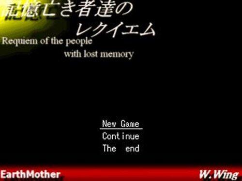 記憶亡き者達のレクイエム Game Screen Shot2
