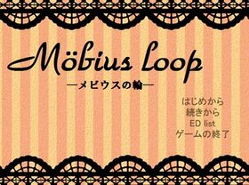 mobius loop-メビウスの輪- Game Screen Shot2