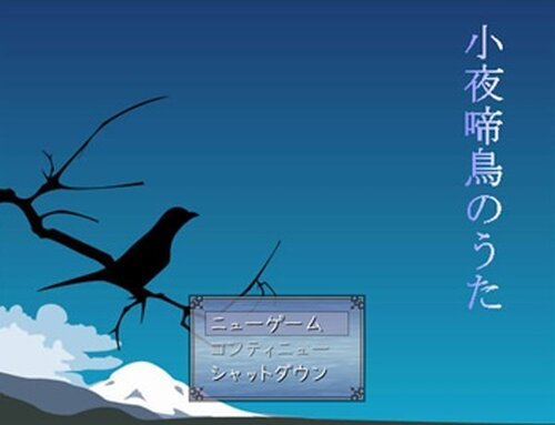 小夜啼鳥のうた Game Screen Shots