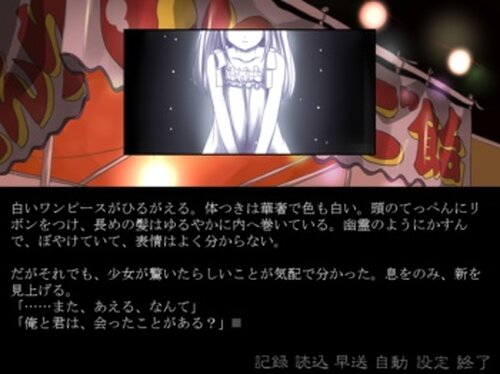 Aくんと祭のむこう Game Screen Shot3