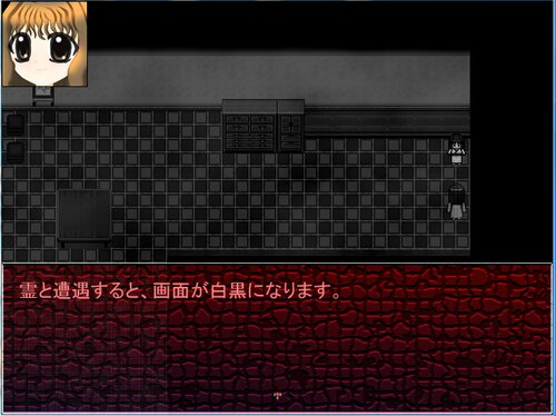 異界怪異録 真 Game Screen Shot2
