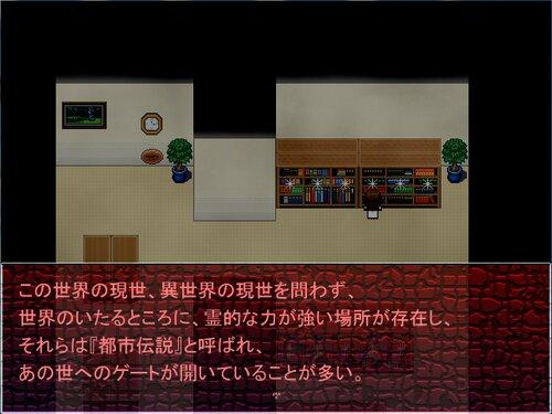 異界怪異録 真 Game Screen Shot4