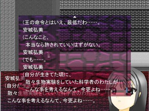 異界怪異録 真 Game Screen Shot5