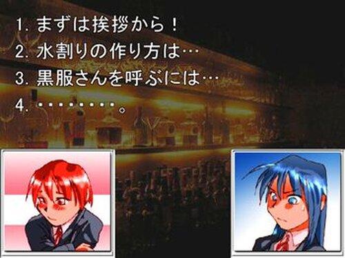 キャバ嬢 A GOGO !! Game Screen Shot4
