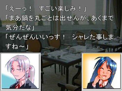 キャバ嬢 A GOGO !! Game Screen Shot5