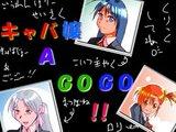 キャバ嬢 A GOGO !!