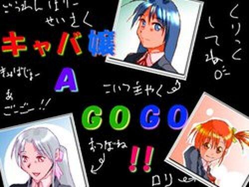 キャバ嬢 A GOGO !! Game Screen Shots