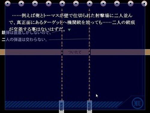 MYTHOS 第一部 中篇(軽量版) Game Screen Shot3