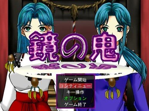 鏡の鬼 Game Screen Shot2