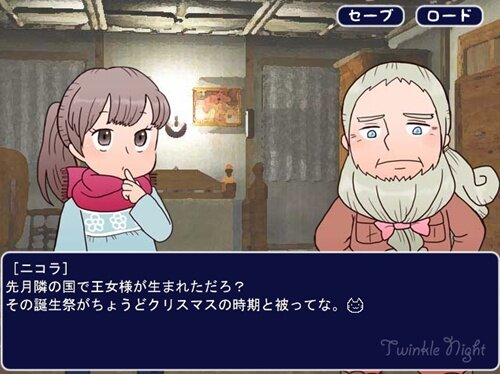 魔法お仕事物語 Twinkle Night Game Screen Shot1