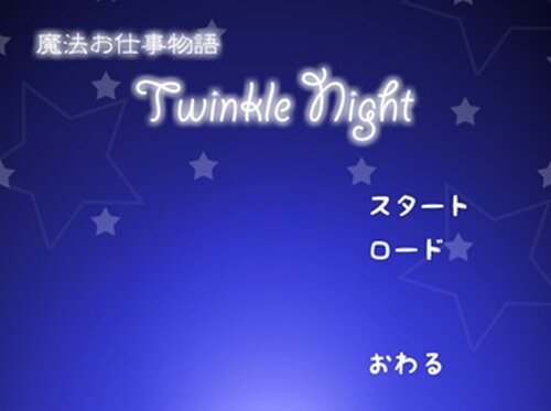 魔法お仕事物語 Twinkle Night Game Screen Shot2