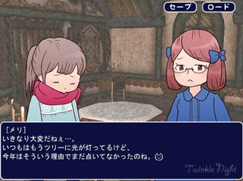 魔法お仕事物語 Twinkle Night Game Screen Shot5