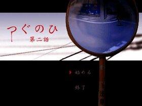 日常侵食ホラー つぐのひ 第二話 Game Screen Shot2
