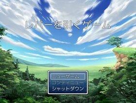 レバーを引くゲーム Game Screen Shot2