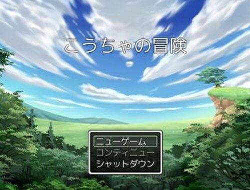 こうちゃの冒険 Game Screen Shot2