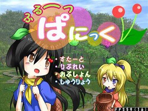 ふるーつぱにっく Game Screen Shot2