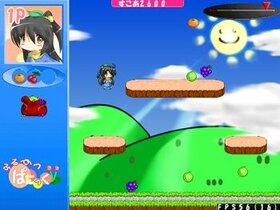 ふるーつぱにっく Game Screen Shot3