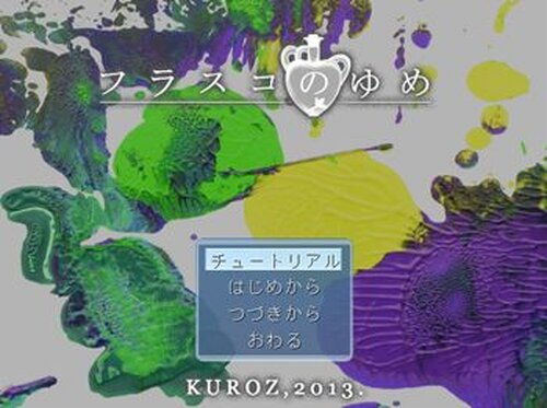 フラスコのゆめ Game Screen Shot2