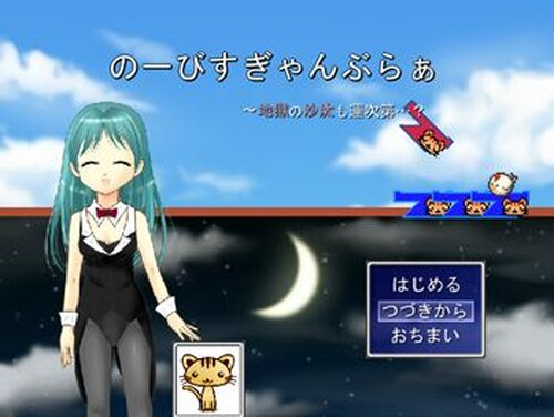 のーびすぎゃんぶらぁ Game Screen Shot2