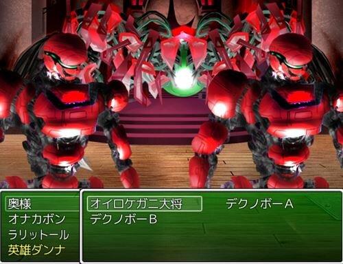宇宙スペース奥様 Game Screen Shot1