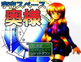 宇宙スペース奥様 Game Screen Shot2