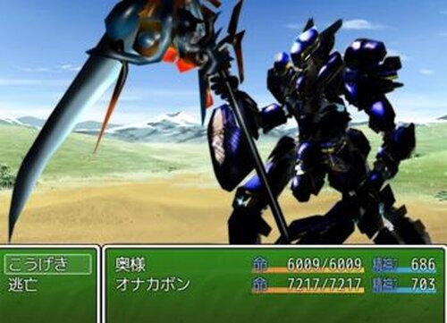 宇宙スペース奥様 Game Screen Shots