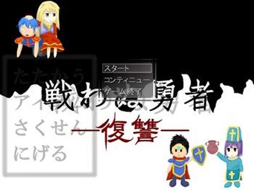 戦わぬ勇者 ―復讐― Game Screen Shot2